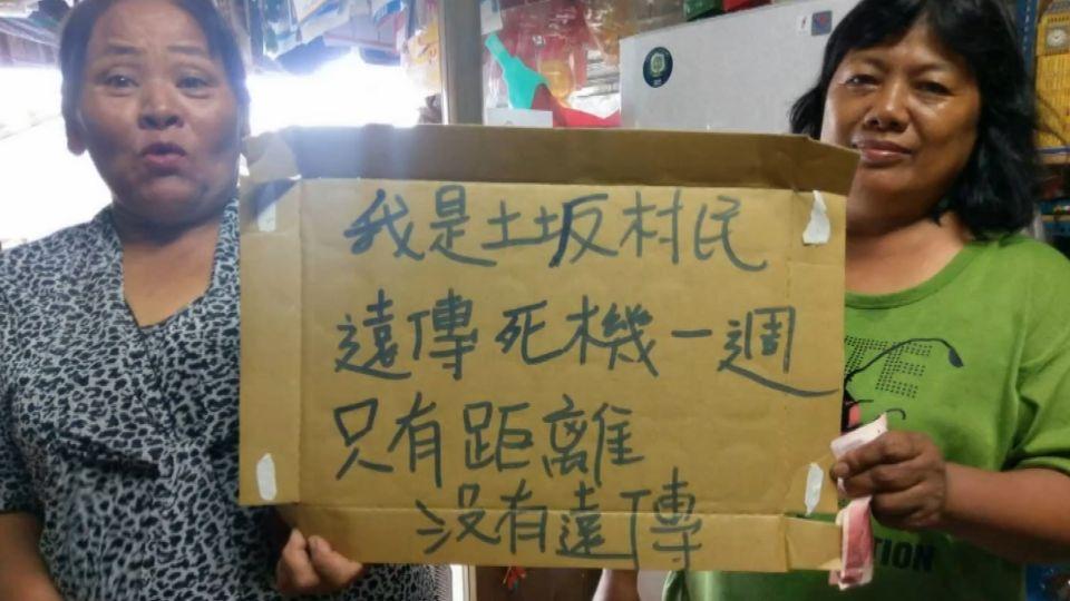 手機一週沒訊號 土坂部落居民怒po網抗議