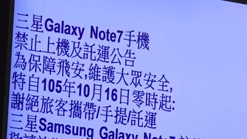 禁帶Note7搭機惹怨 遊客返國手機留國外