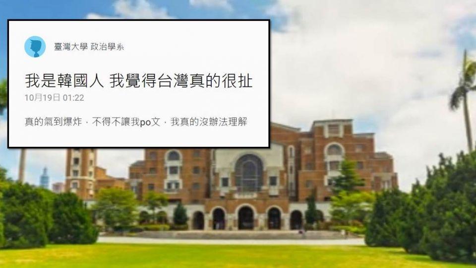 台灣真的很扯!韓國留學生氣炸發文  網友卻回:康撒阿咪搭