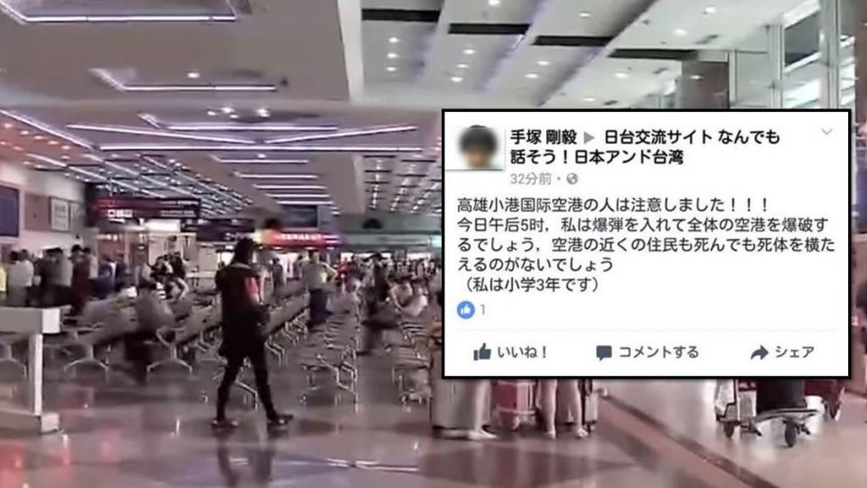 男揚言讓小港機場「屍橫遍野」 航警:會加強安檢