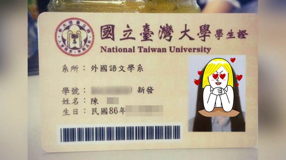 這是我老婆!「台大學生證」遺落福州 網友邊尋人邊「戀愛了」