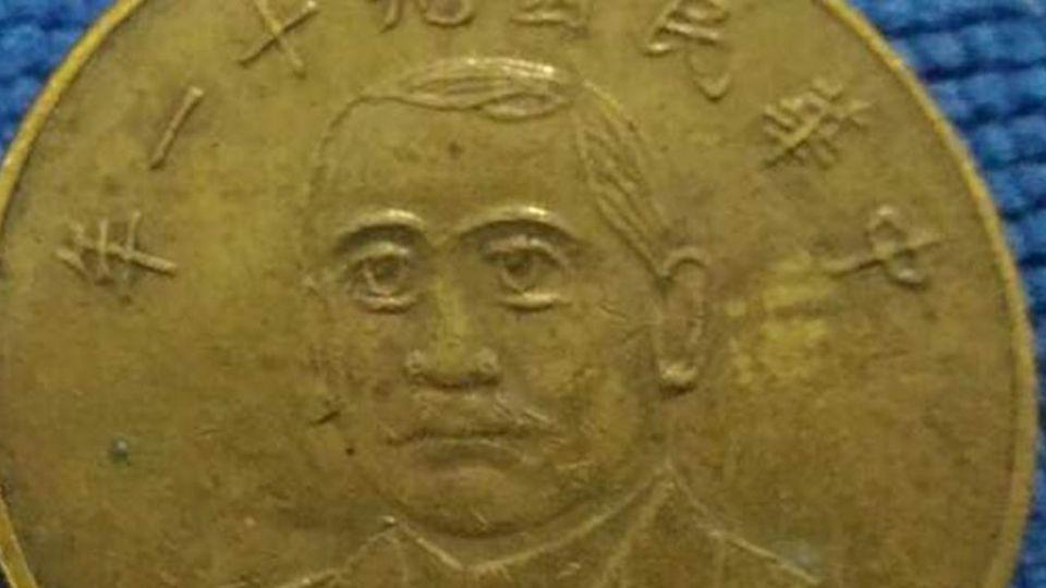 【影片】國父剛從韓國回來? 這枚50元硬幣笑翻網友