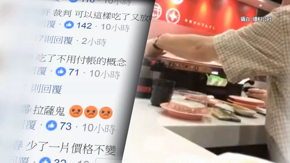 奧客吃迴轉壽司 空盤偷偷放回轉檯 辯:不新鮮