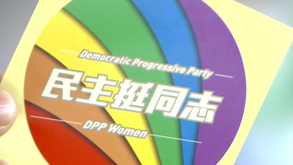 蔡英文挺婚姻平權 黨工「同志登記」有婚假