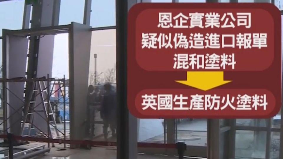防火塗料「假的」! 檢調約談14人 4人交保限制出境