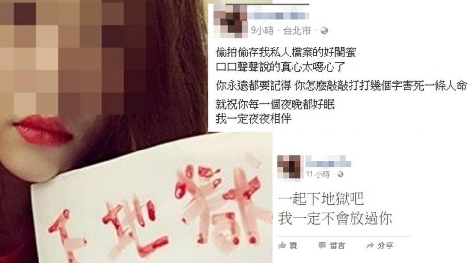 遭閨密網路霸凌女穿紅衣輕生 相約「一起下地獄!」