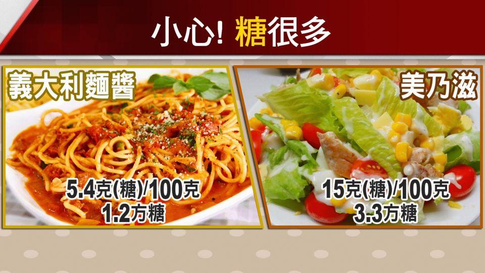 嗜吃義大利麵配大量醬汁 35歲女罹糖尿病