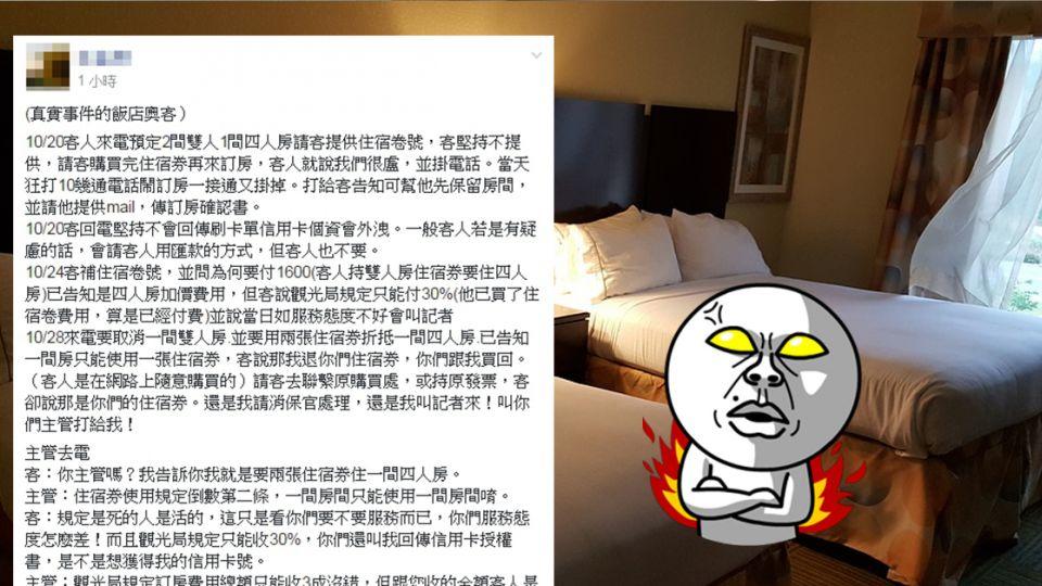 奧客堅持用「雙人券住四人房」還嗆找記者 他氣問:誰養壞台灣人?