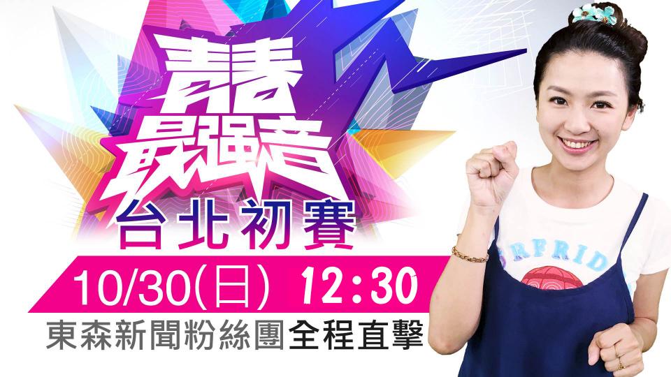 想一鳴驚人!秀出「青春最強音」台北初賽今開嗓 東森新聞LIVE直播