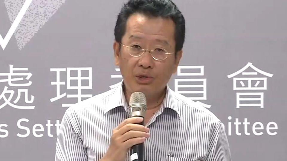 認定中投、欣裕台為黨產 黨產會:禁止處分