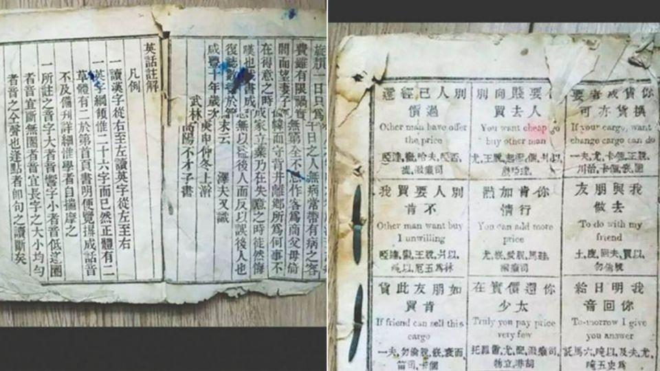 清朝英文曝光「托馬六、唵以、及夫、尤、唵五史為」 網友:耳朵瞎了