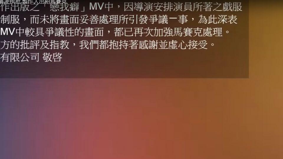 MV穿中山女高制服霸凌挨批 製作人出招馬賽克