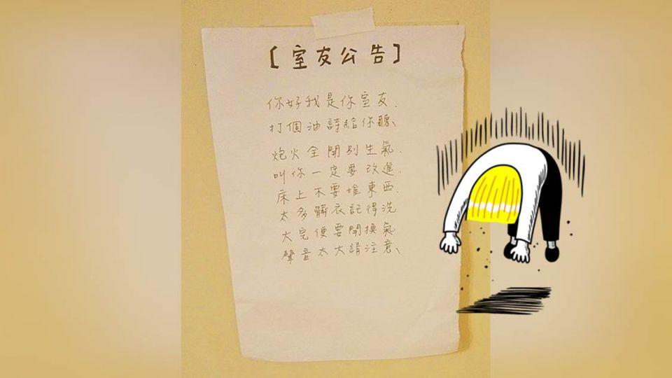 糗翻!偷帶男伴回家妖精打架 遭室友貼「藏頭詩」給教訓
