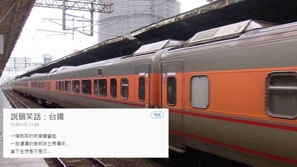台鐵列車急煞!超誠實駕駛「忘了停」 清喉廣播乘客笑噴