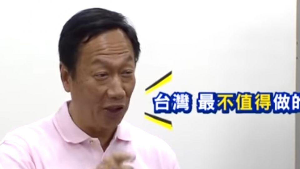 昔嗆總統不值得做 現傳郭台銘轉念選總統?!!