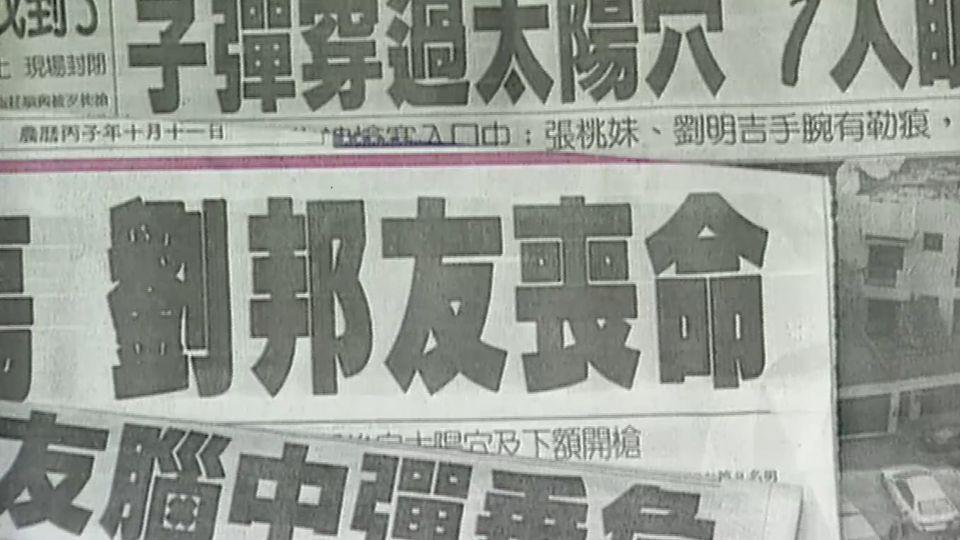 劉邦友血案懸宕 疑警衛賭債糾紛殺人滅口