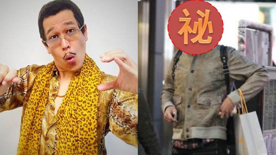 誰啊!?PIKO太郎真面目曝光 時尚穿搭+名牌包根本帥大叔一枚