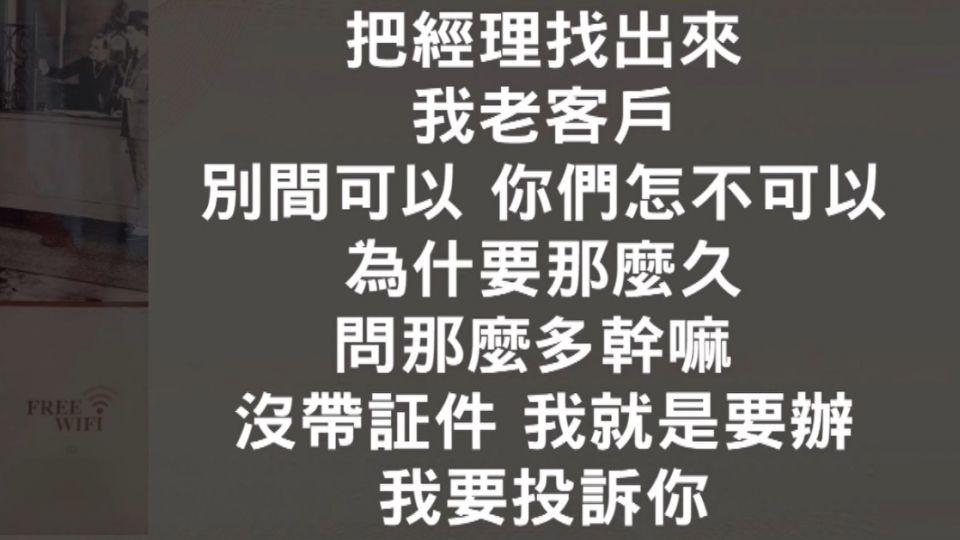 奧客無極限?!飯店列「奧客10大金句」引關注