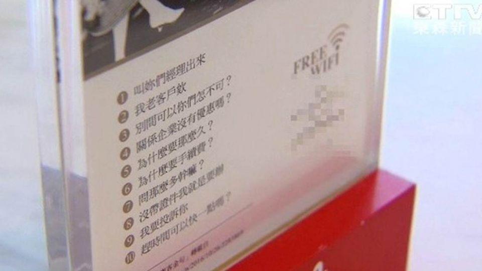 太狂啦!飯店桌牌列出「十大金句」 提醒客人別當奧客