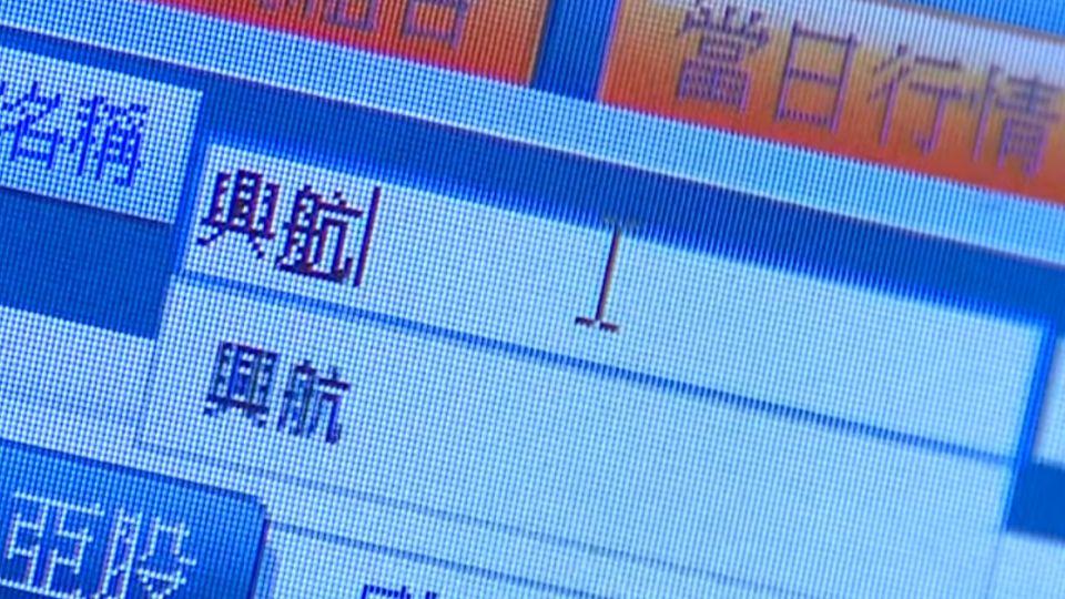 興航開盤跌 7 3萬張等賣 金管會:恐內線交易