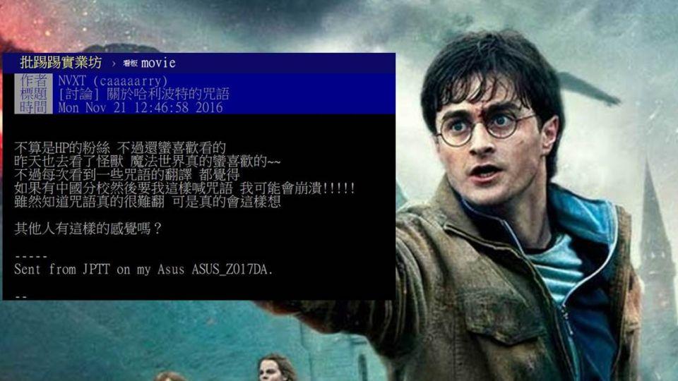 《哈利波特》咒語好難說出口? 網友:對岸的才要恥力好嗎
