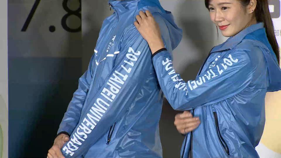 世大運工作服亮相 透氣布料 防風材質