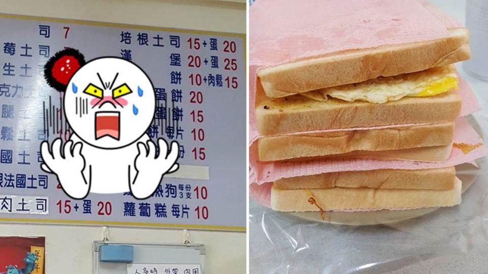 痛哭流涕價!早餐店吐司7元 網友驚:老闆20年沒換價目表?