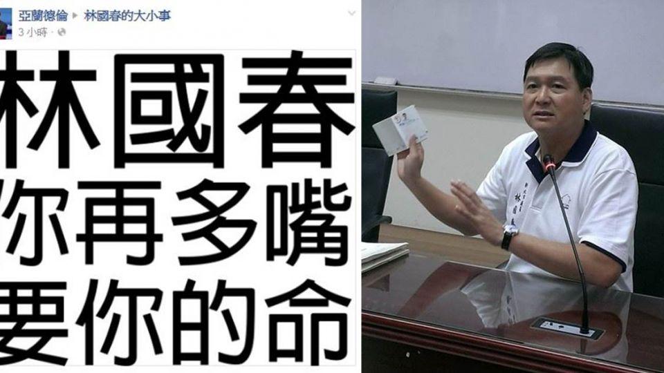 爆劉邦友血案祕辛!市議員林國春臉書遭不明人士恐嚇
