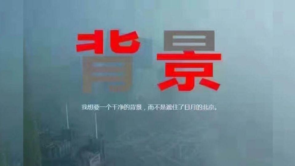 霧霾太恐怖!設計「背景-日月=北京」圖 網友:說進心坎