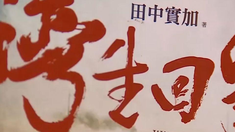 「灣生」作者造假惹議 遠流出版社:接受退換書