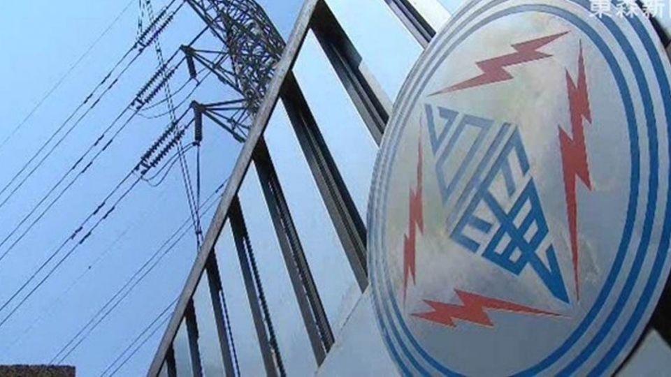 大變革!電業法三讀 打破台電70年壟斷歷史