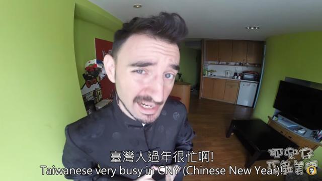 阿兜仔看台灣過年 你也有這些口頭禪嗎?