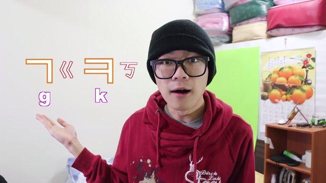 韓文速成惡搞版教學 網友大讚好笑又好記!