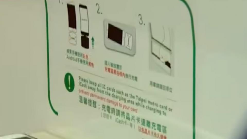 總統機捷初體驗 對手機無線充電感興趣