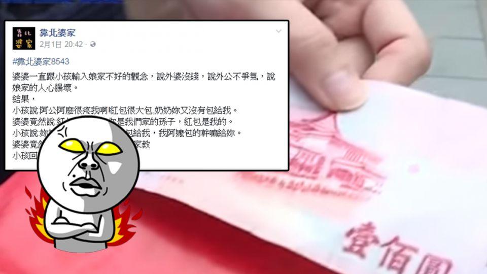 奶奶要求交出紅包遭孫嗆「死要錢」 網友拍手:是人才!