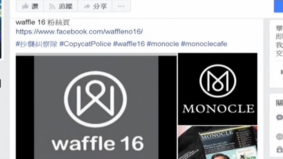 鬆餅店商標國際化? 網友指控抄襲國際雜誌