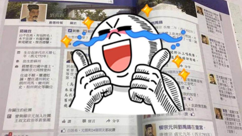 狂!國文課本驚見「古人臉書」 網友:一定考100分