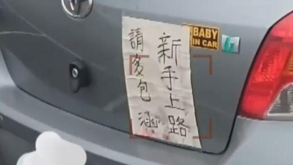 車身擦撞又貼標語 新手駕駛車旁沒人敢停