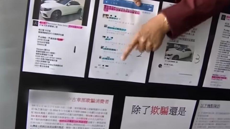 原廠中古車標錯價 民眾買嘸車怒控詐騙