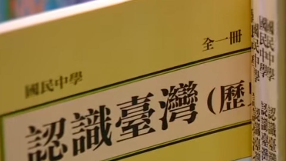 台灣、中國「一邊一史」 兩岸互動變數暗藏