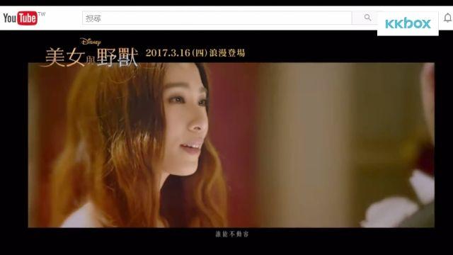 KKBOX 2/15-2/21華語新歌排行榜 美女與野獸強勢進榜