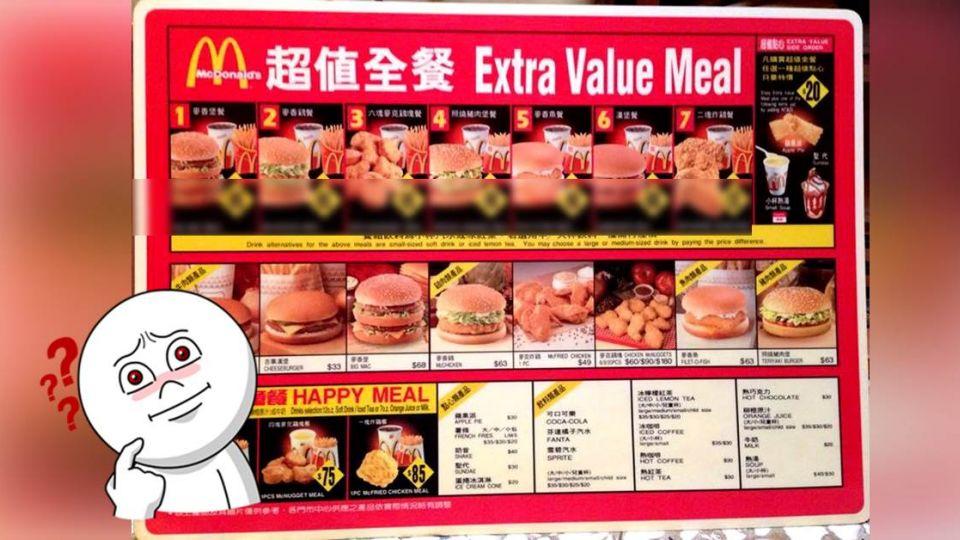 麥當勞23年前菜單長這樣 網友驚:原來早就貴起來放