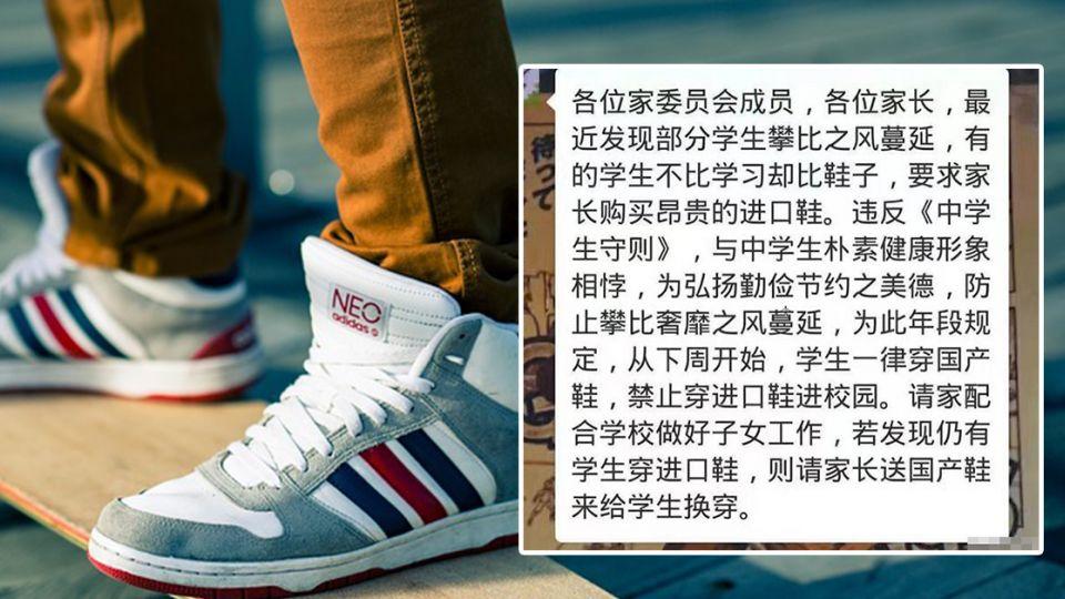 出招防拜金!這所中學發禁令 只准學生穿「國產鞋」
