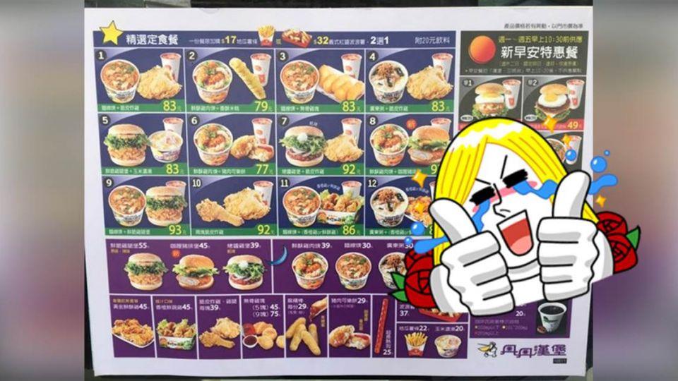 速食南霸天「丹丹漢堡」首朝聖怎點?網激推「X號餐」必吃!