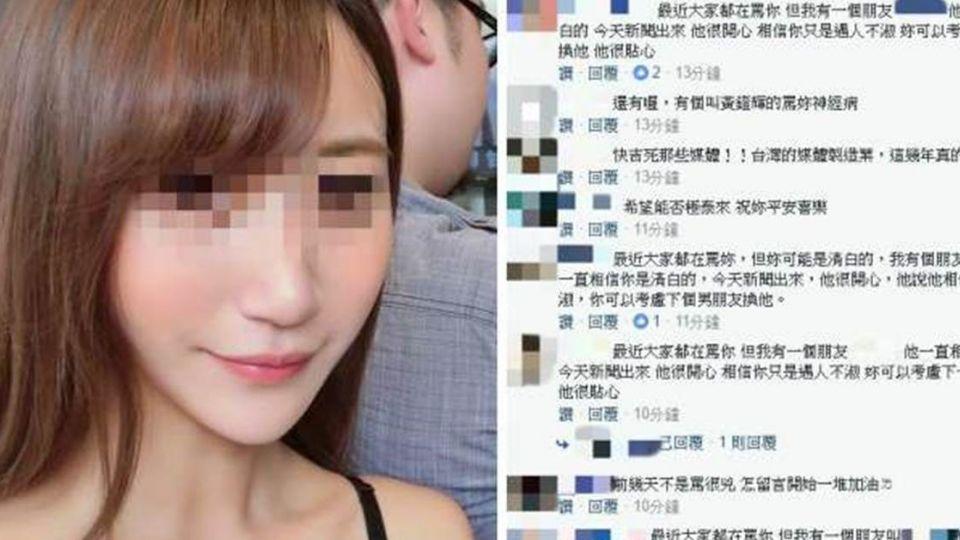 梁女釋放2萬網友大逃亡 臉書現塞滿「告白文」