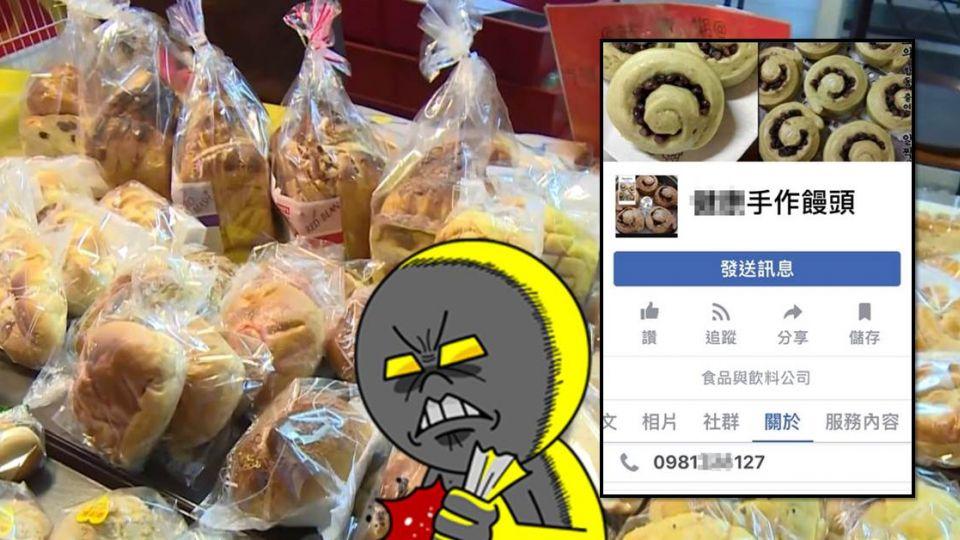 【影片】訂200個麵包遭棄單 惡質同業被逼得連打三通電話