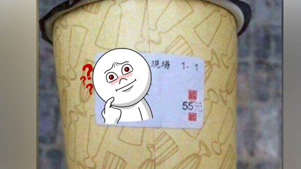 差一個字差很大!飲料標籤寫上「這個」 網友驚:這誰敢喝?