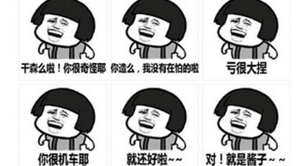 大陸瘋傳「台灣腔表情包」 網友酸:10年沒聽到了!