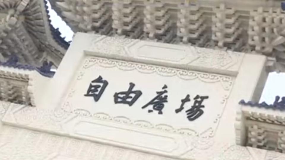 再拚轉型正義 綠委:中正紀念堂廢「古蹟」身分