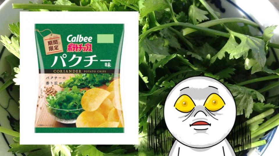 客戶狂推「香菜洋芋片」 原汁原味網崩潰:毀滅世界的味道